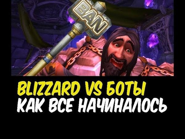 World of Warcraft classic Blizzard против ботов Кто победил