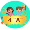 """4 """"А"""" класс  Лицей №40"""
