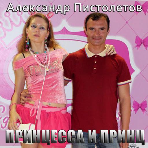 Александр Пистолетов альбом Принцесса и принц