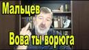 Мальцев объясняет ватникам Путин главный в РФ Мальцев против Путина