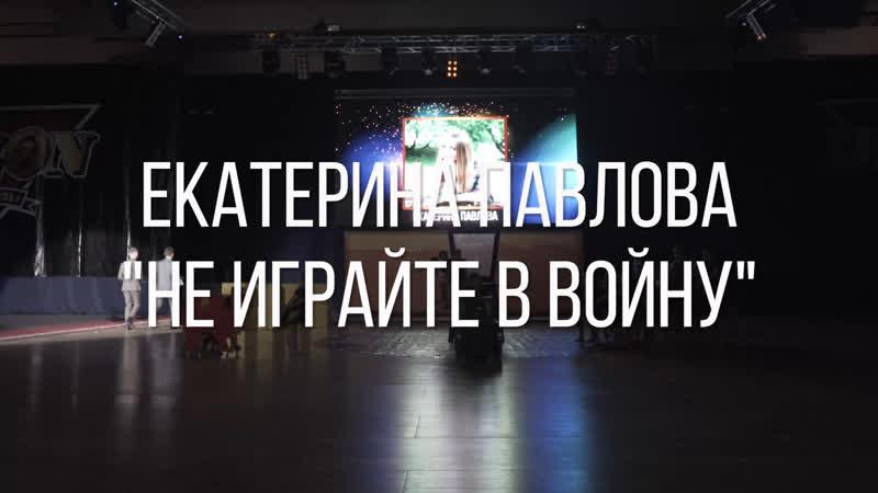 BIZON AWARDS 2018 | Екатерина Павлова