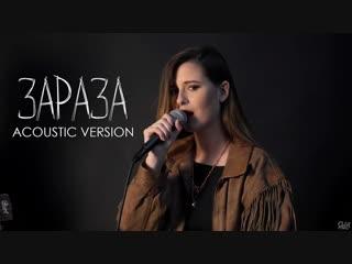 Elvira T - Зараза (Acoustic version) | #vqmusic (Эльвира Т)