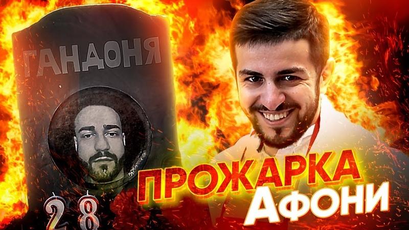 ПРОЖАРКА АФОНИ / СДНЮХОЙ