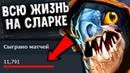 12 000 МАТЧЕЙ НА СЛАРКЕ - 12K MATCHES SLARK DOTA 2
