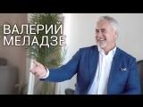 Валерий МЕЛАДЗЕ про Инстаграм, ВИА ГРУ и концерт в Кремле Интервью