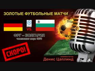 Анонс матча ФРГ - Болгария (чемпионат мира 1970, группа 4). Комментатор - Денис Цаплинд