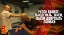 Уклоны в боксе как делать зачем какие бывают ошибки видео