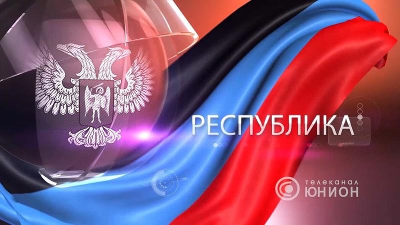 ДНР поможет Украине в поиске пропавшего оружия, - Эдуард Басурин. 23.07.2018, Республика