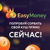 EasyMoney - самая честная лотерея