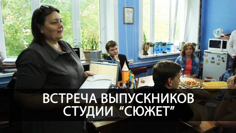 Встреча выпускников cтудии