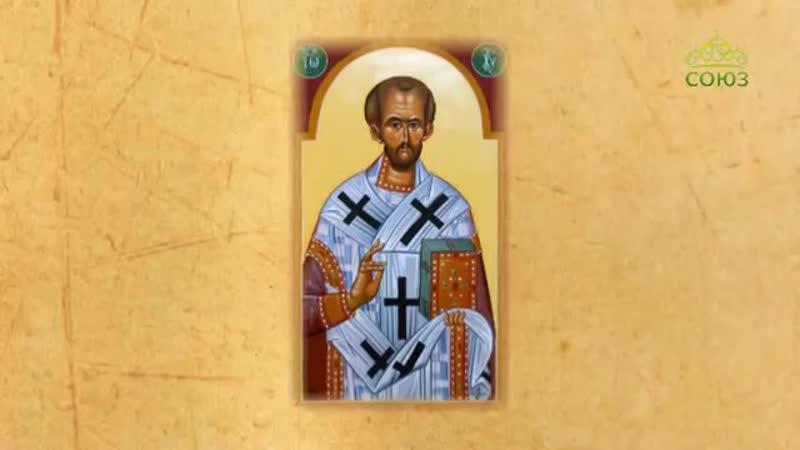 9 февраля. Перенесение мощей свт. Иоанна Златоуста (438). Церковный календарь, 2019