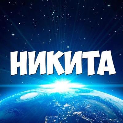 Никита Выучейский