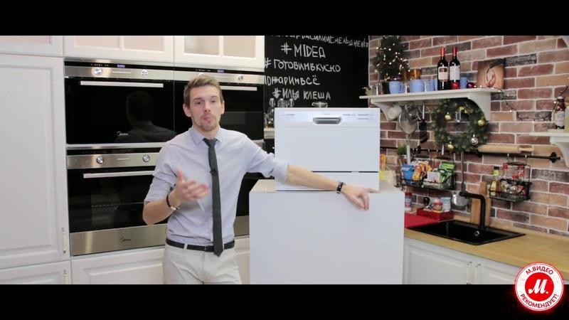 Компактная посудомоечная машина Midea MCFD55200W