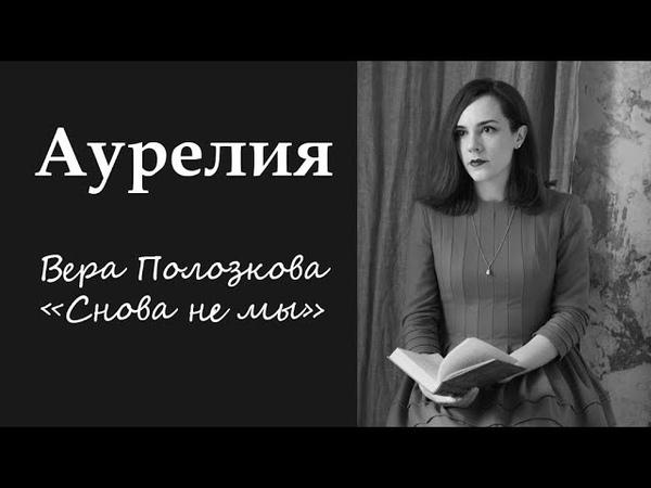 Вера Полозкова Снова не мы   читает Аурелия