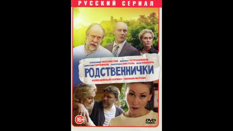 Родственнички 1-8 серия (2016) HD 720