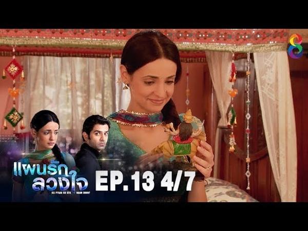 แผนรักลวงใจ EP.13 (47) | ช่อง8 | IPKKND