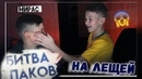 ЛАКЕР ГОДА в ДЕЛЕ! БИТВА ПАКОВ на ЛЕЩЕЙ, Чеснок feat. MIRAS FuTBoKeY FUT DRAFT 19