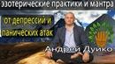 Эзотерические практики и мантра от депрессий и панических атак. Андрей Дуйко Школа Кайлас