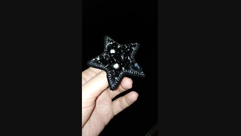 Брошь звезда