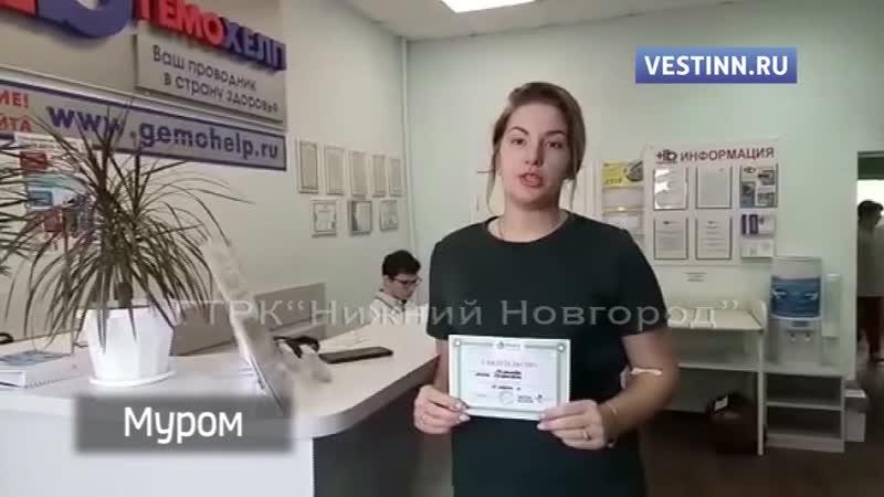 Жители Нижегородской области о своем участии в акции по сдаче крови на типирование