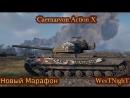 Утренний стрим марафон на танк Caernarvon Action 11