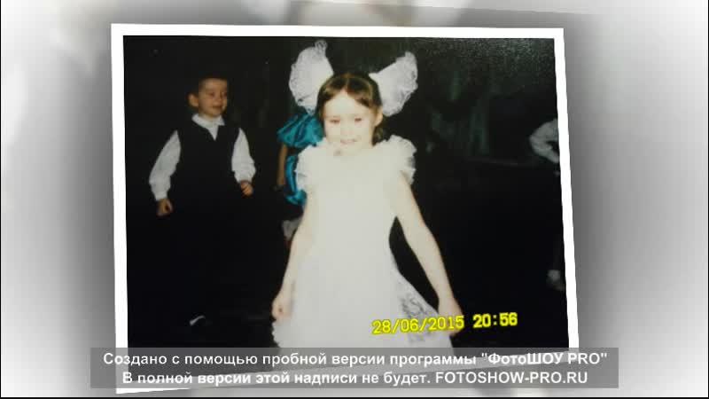 Анечка с днем рождения