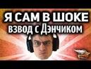 Стрим - Я САМ В ШОКЕ - Дэнчик вернулся в танки - Да здравствует бодрый врыв!