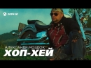 Александр Моздок - Хоп-Хей