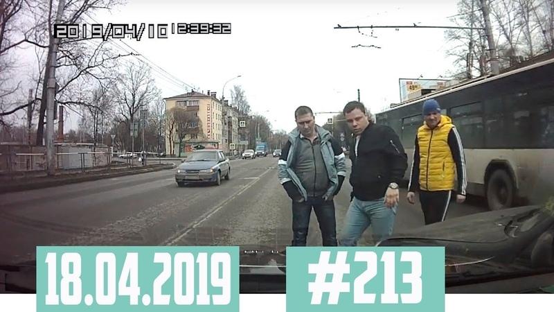 Новые записи АВАРИЙ и ДТП с АВТО видеорегистратора 213 Апрель 18.04.2019