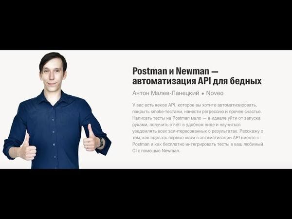 Postman и Newman — автоматизация API для бедных Антон Малев Ланецкий