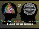 О шаблонности сознания 2 причины шаблонов распознавание шаблонов и выход из шаблонов