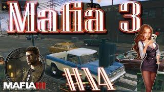 Как Захватить Контрабандный бизнес? 14 - Mafia 3