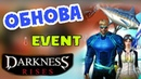 ОБНОВА: Новый БОСС | EVENT | Костюмы [Артём-Кашпировский] DARKNESS RISES