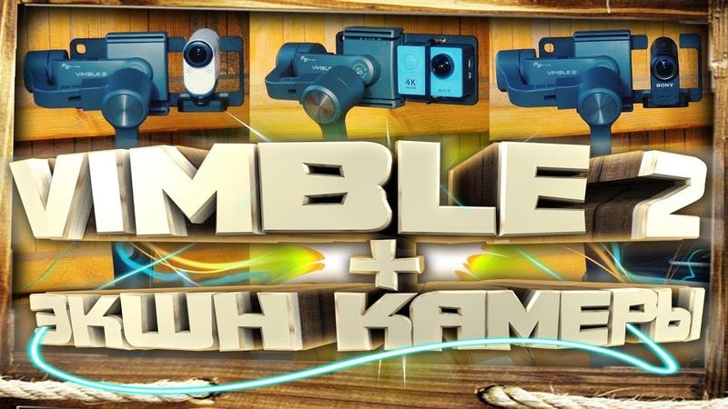 FeiyuTech VIMBLE 2 ЭКШН КАМЕРЫ (SONY и EKEN)