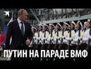 Главный парад Военно-Морского Флота России в Санкт-Петербурге 29 июля 2018 года парад ВМФ