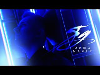 Миша Майер - Яд I Official Video