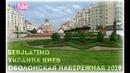 Украина Киев Оболонская Набережная 2019 / Ukraine Kyiv Obolonskaya embankment 2019