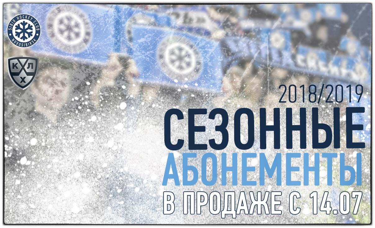 С 14 июля в продаже абонементы на хоккей в Новосибе