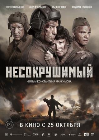 Несокрушимый (2018) — трейлеры, даты премьер — КиноПоиск