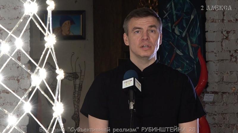 Илья Вереск приглашает на выставку Субъективный реализм.