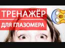 Тренажёр для глазомера