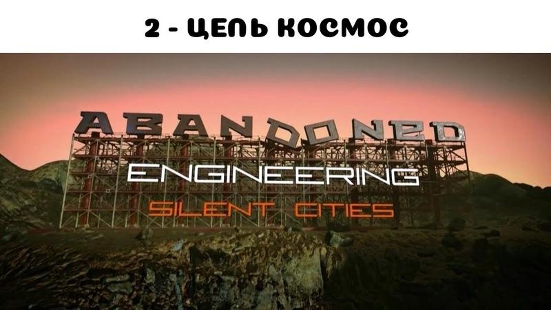 Discovery Забытая инженерия 1 сезон 2 серия Цель космос