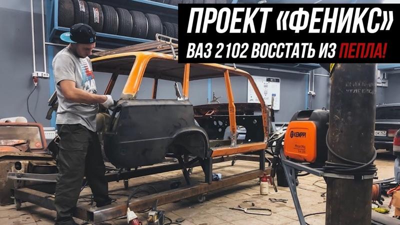 Проект «Феникс». ВАЗ 2102 - Восстать из Пепла или Двойка с Нуля!