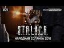 S.T.A.L.K.E.R.: Народная Солянка 2016 - Голова Сидоровича 🔴 Stream 21