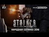 S.T.A.L.K.E.R. Народная Солянка 2016 - Голова Сидоровича