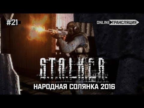 S.T.A.L.K.E.R. Народная Солянка 2016 - Голова Сидоровича 🔴 Stream 21