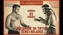 PWTG 01 Кетч борьба Бой за титул NBPW Виталий Быков Россия VS Дмитрий Icebreaker Белоруссия