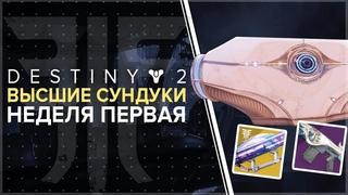 Destiny 2. Отвергнутые. Сундуки города грез. Первая неделя цикла.