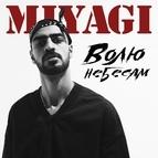 Miyagi альбом Волю небесам