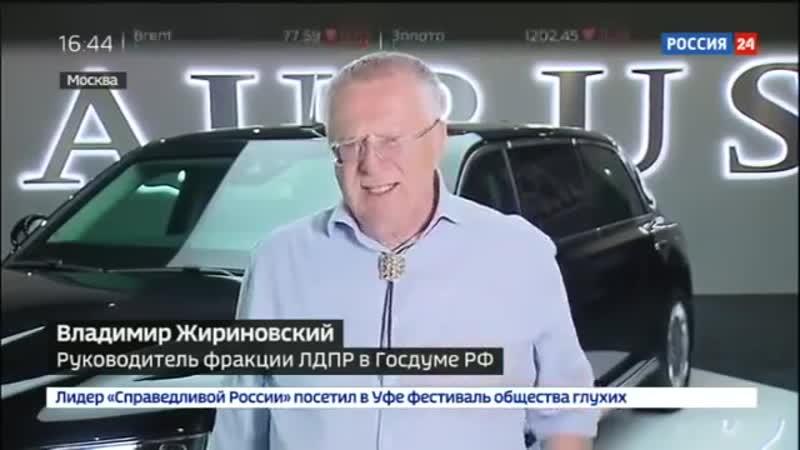 Самый лучший в мире! Жириновский дал оценку новому российскому автомобилю Aurus